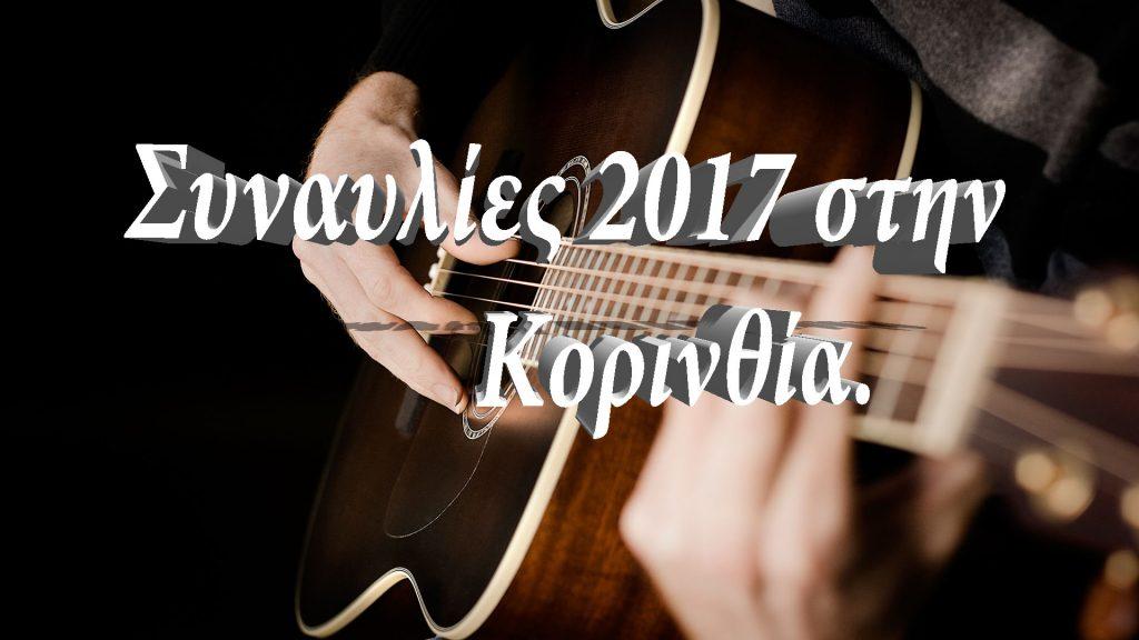 Συναυλίες 2017 στην Κορινθία.
